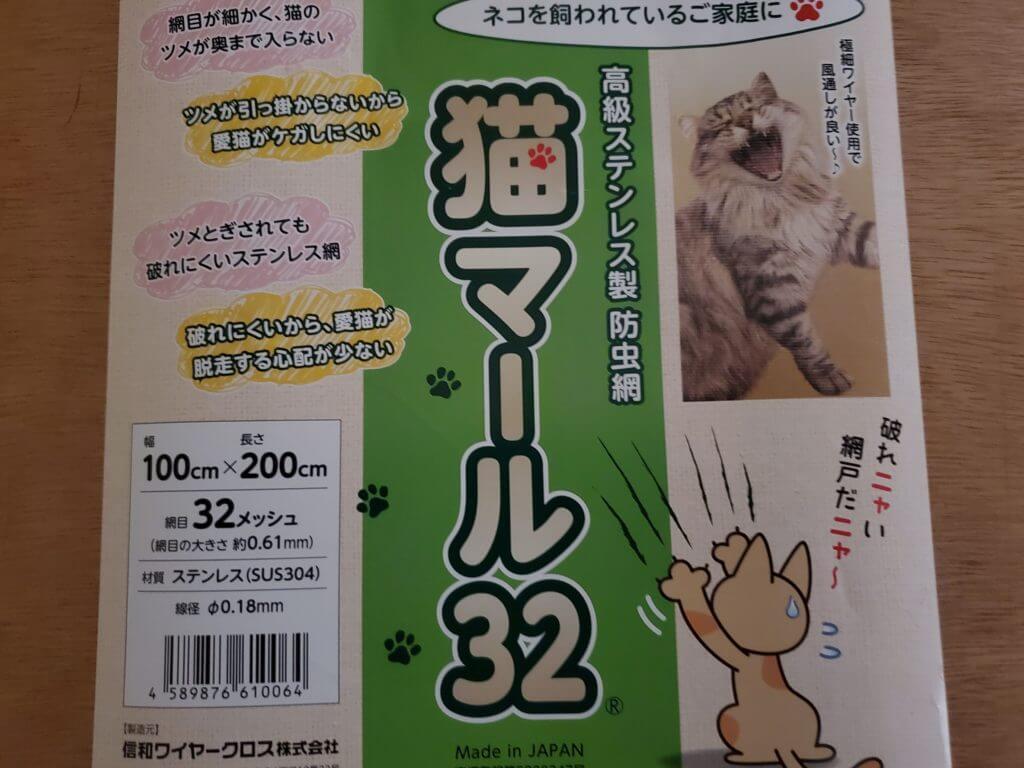 猫マール32